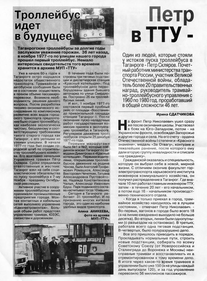 Таганрог. ЗиУ-682Б №17, ЗиУ-682Б №1