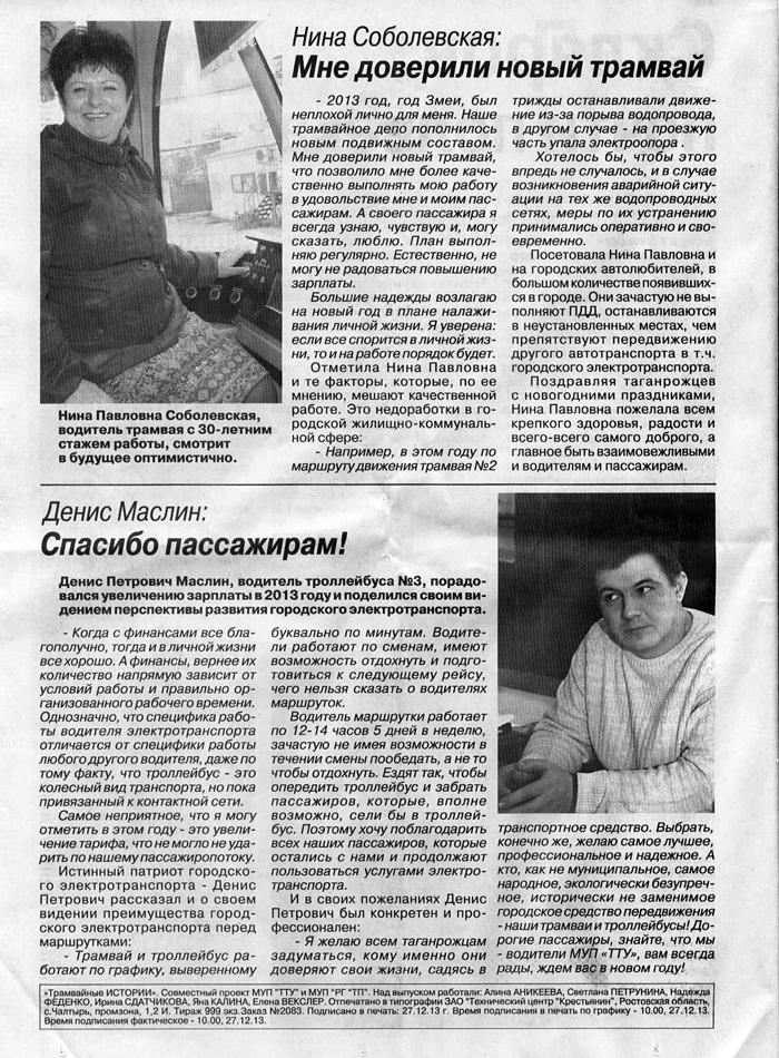Таганрог. Трамвайные истории