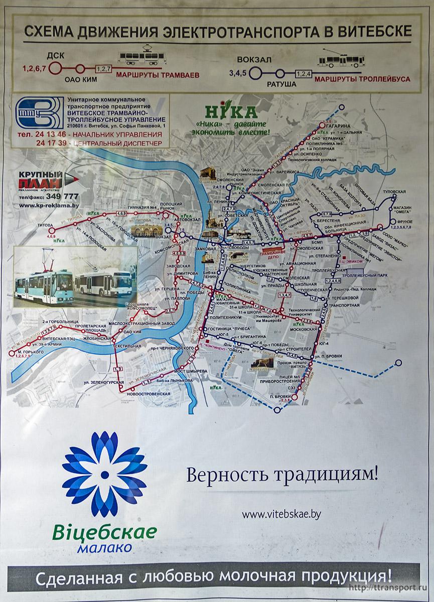 Витебск. Схема движения электротранспорта в Витебске