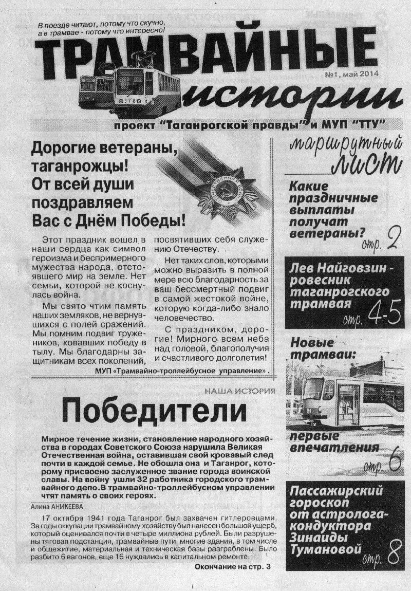 Таганрог. Трамвайные истории, май 2014
