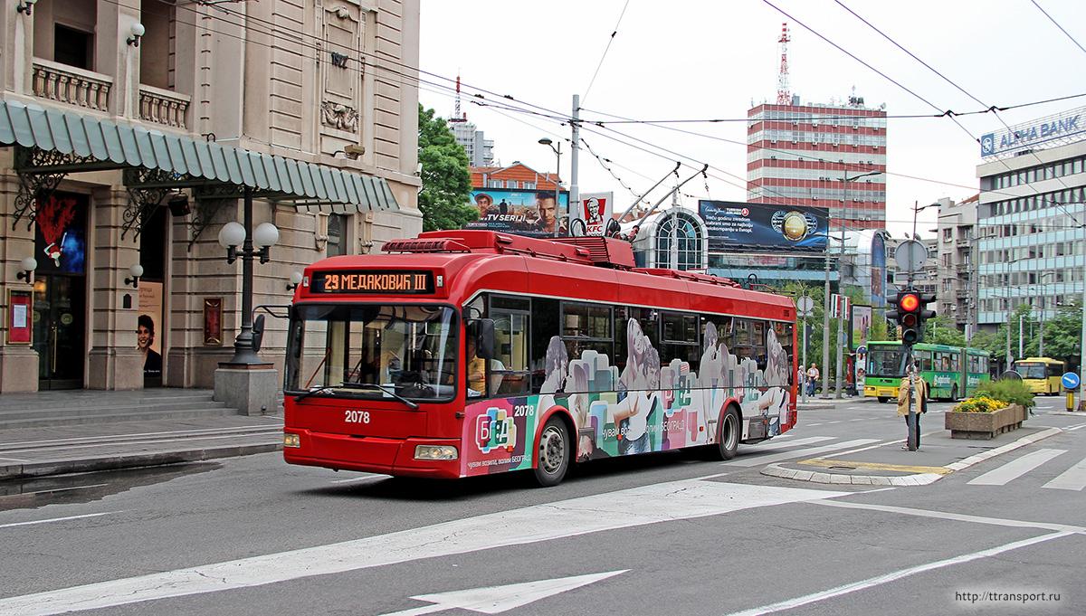 Белград. АКСМ-32100С Сябар №2078
