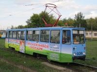 Набережные Челны. 71-605 (КТМ-5) №036