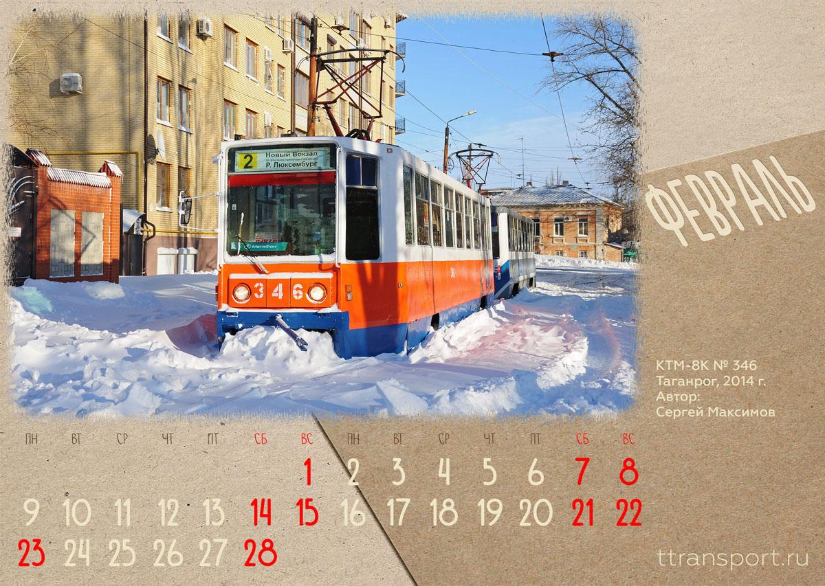 Таганрог. 71-608К (КТМ-8) №346