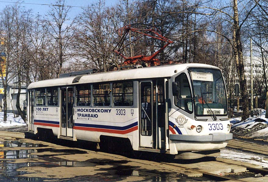 Москва. ТМРП-1 №3303