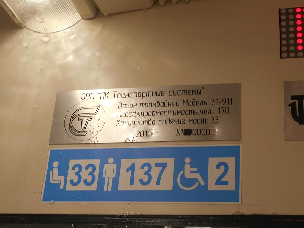 Тверь. 71-911 City Star №002