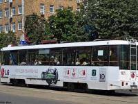 Минск. АКСМ-60102 №101