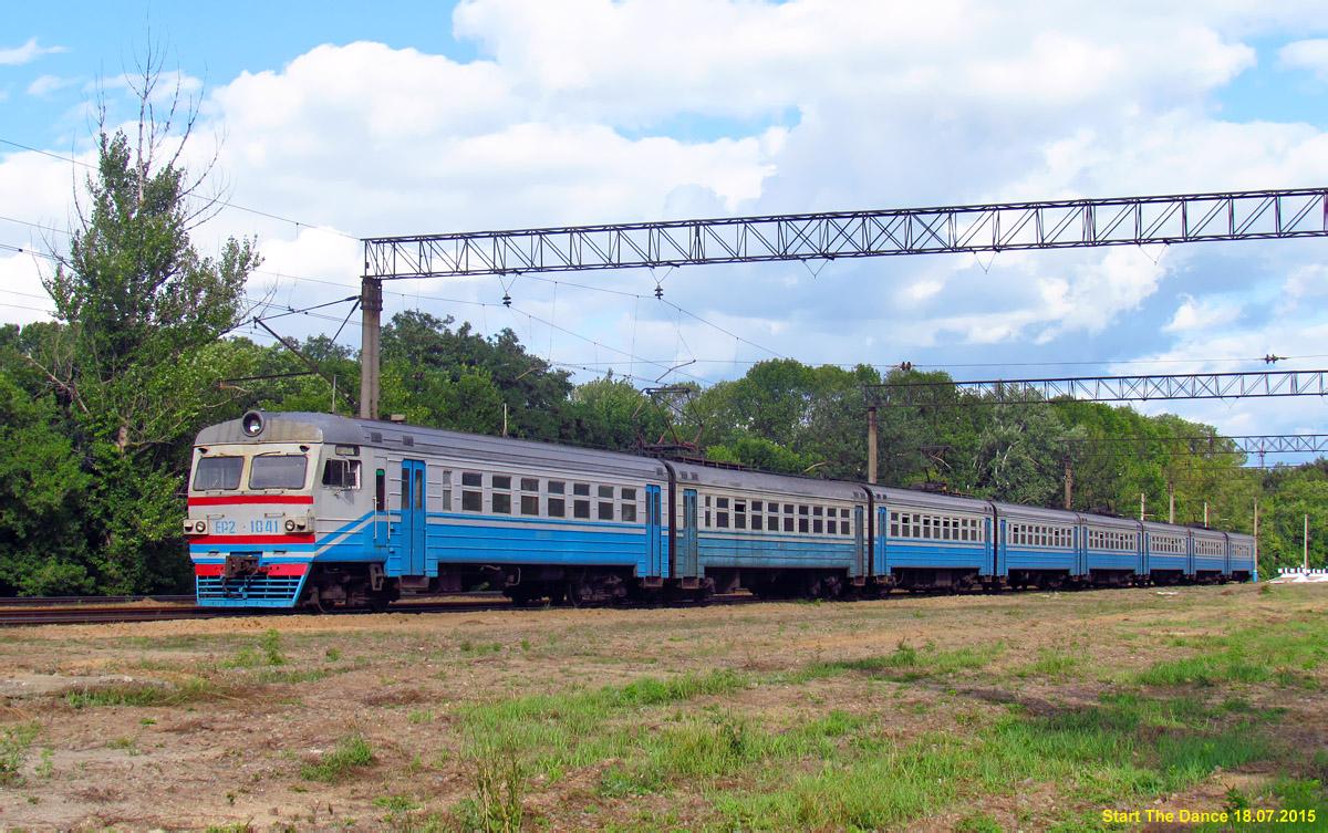 Харьков. ЭР2-1041