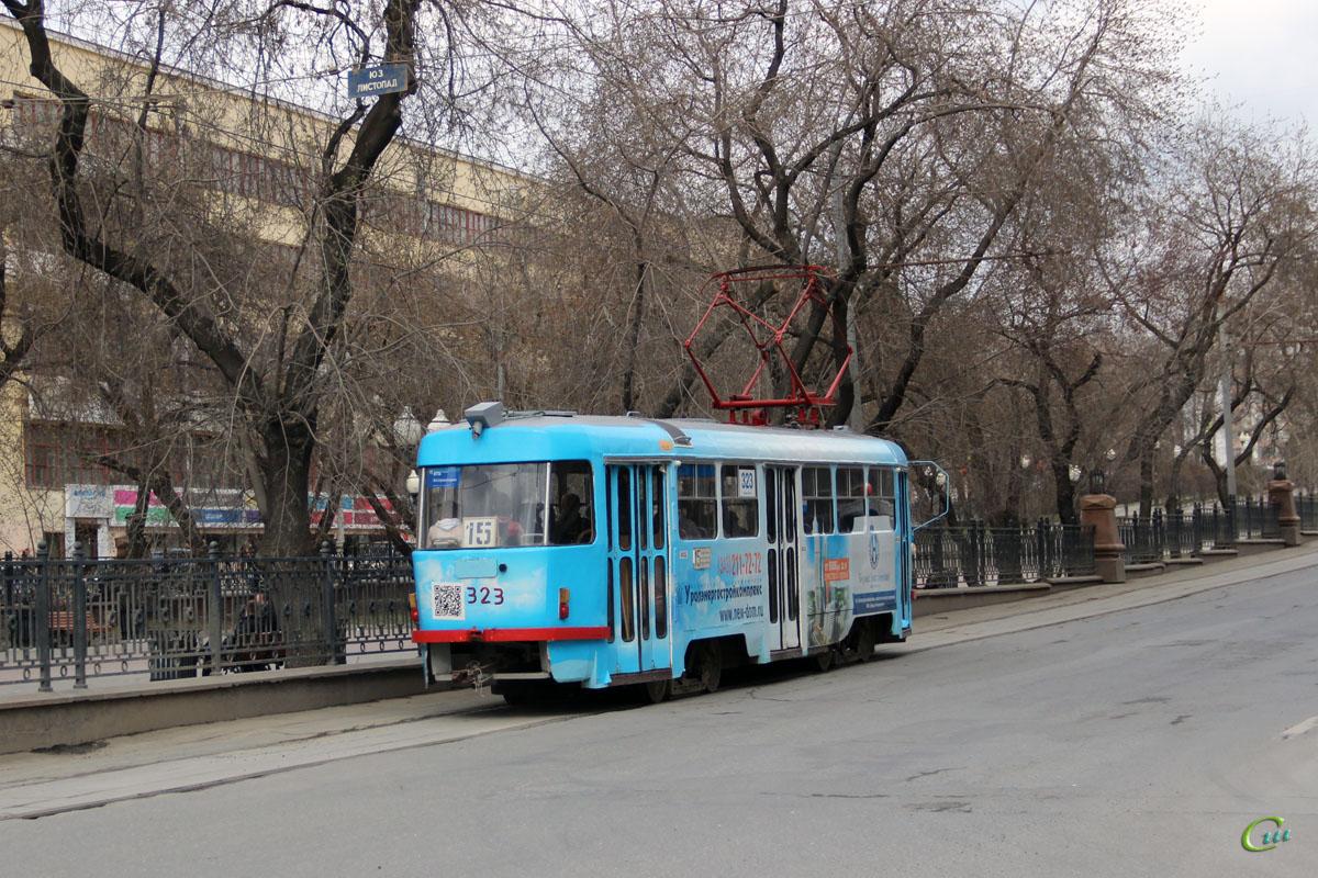 Екатеринбург. Tatra T3SU №323