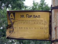Ярославль. Табличка на автобусной остановке