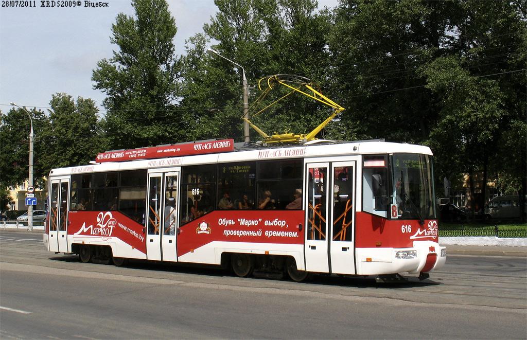 Витебск. АКСМ-62103 №616