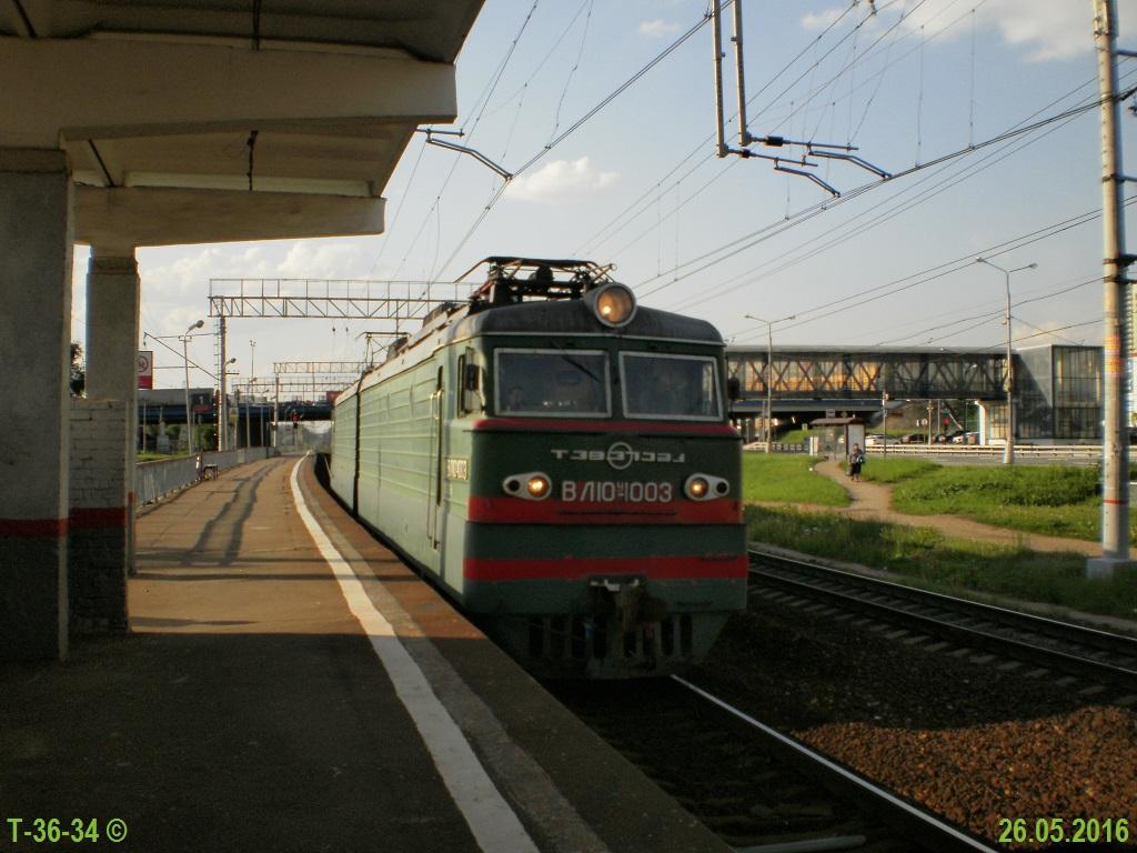 Москва. ВЛ10у-1003