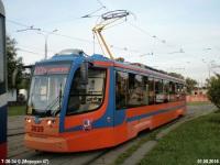 Москва. 71-623-02 (КТМ-23) №2639