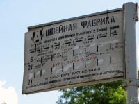 Вологда. Маршрутный указатель на остановке Швейная фабрика