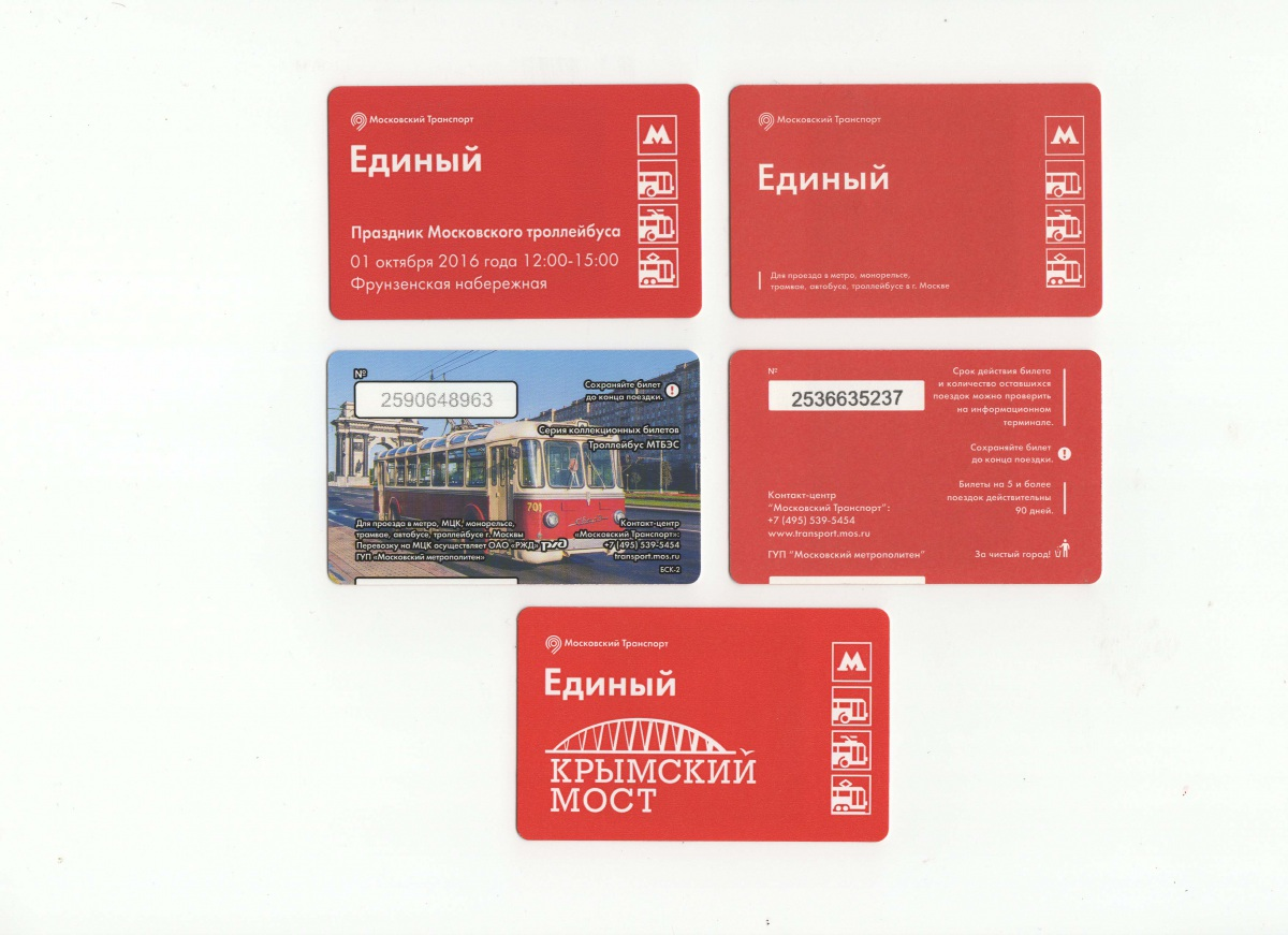Москва. Разные варианты дизайна единого проездного билета московского общественного транспорта