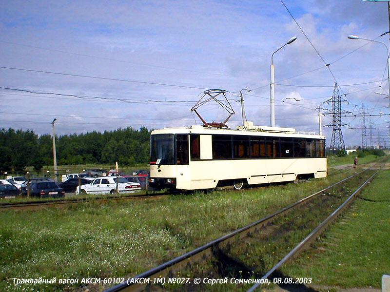 Минск. АКСМ-1М №027