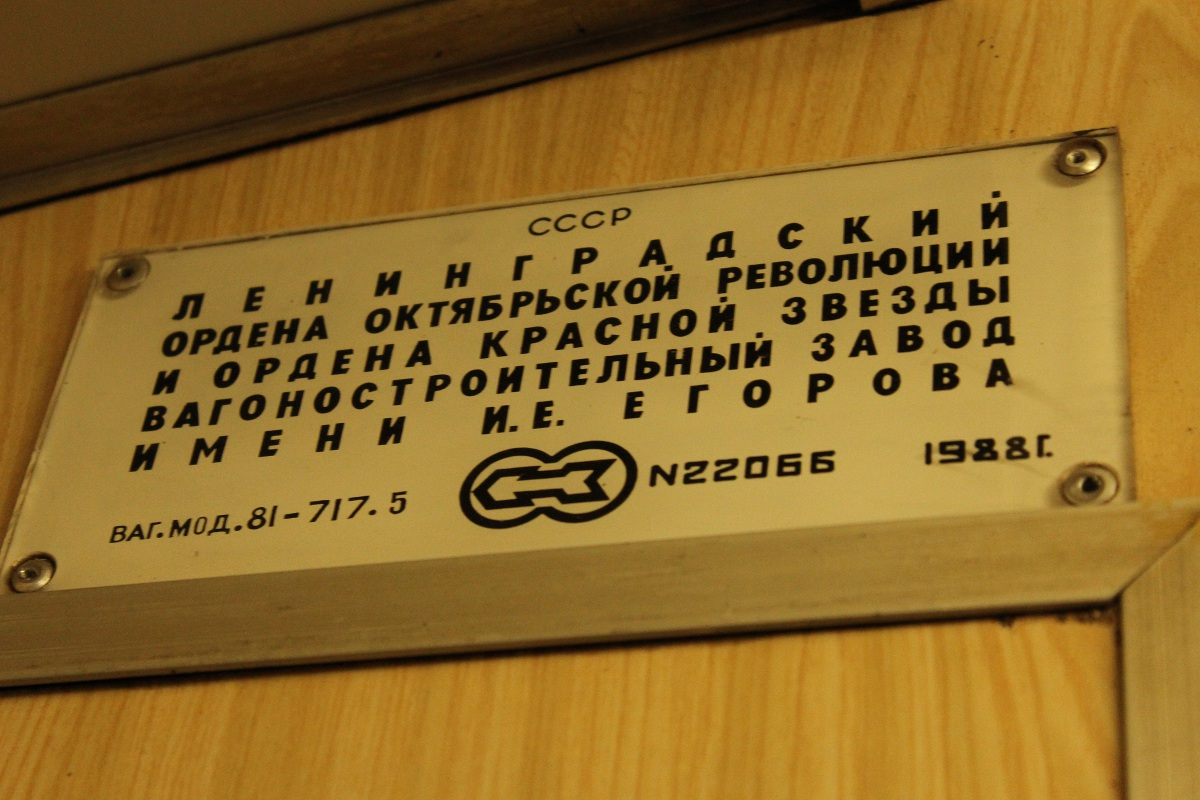 Санкт-Петербург. 81-717 (ЛВЗ) № 8874