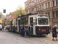 Санкт-Петербург. ЛВС-86К №2005