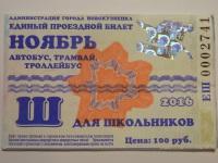Новокузнецк. Единый проездной билет для школьников на все виды транспорта (ноябрь 2016)