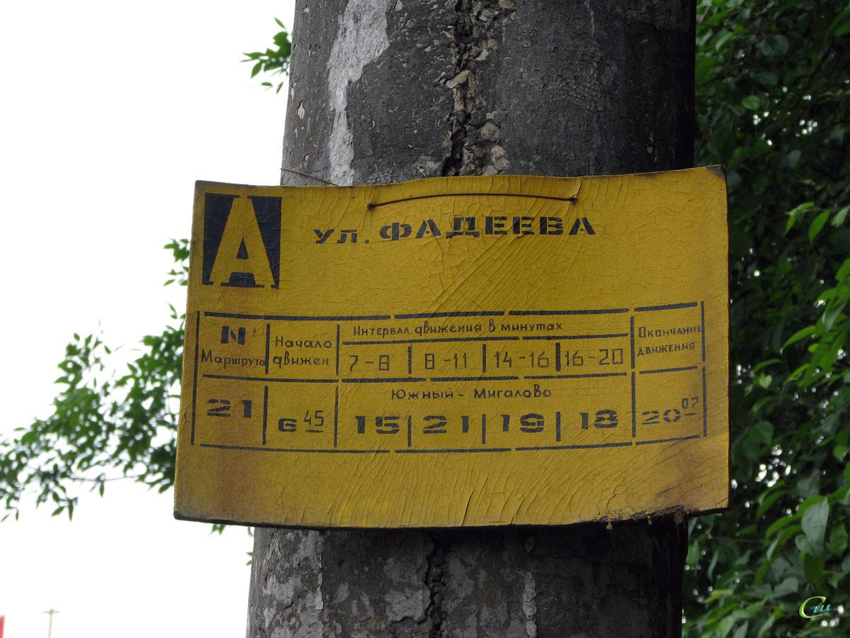 Тверь. Табличка на остановке Улица Фадеева