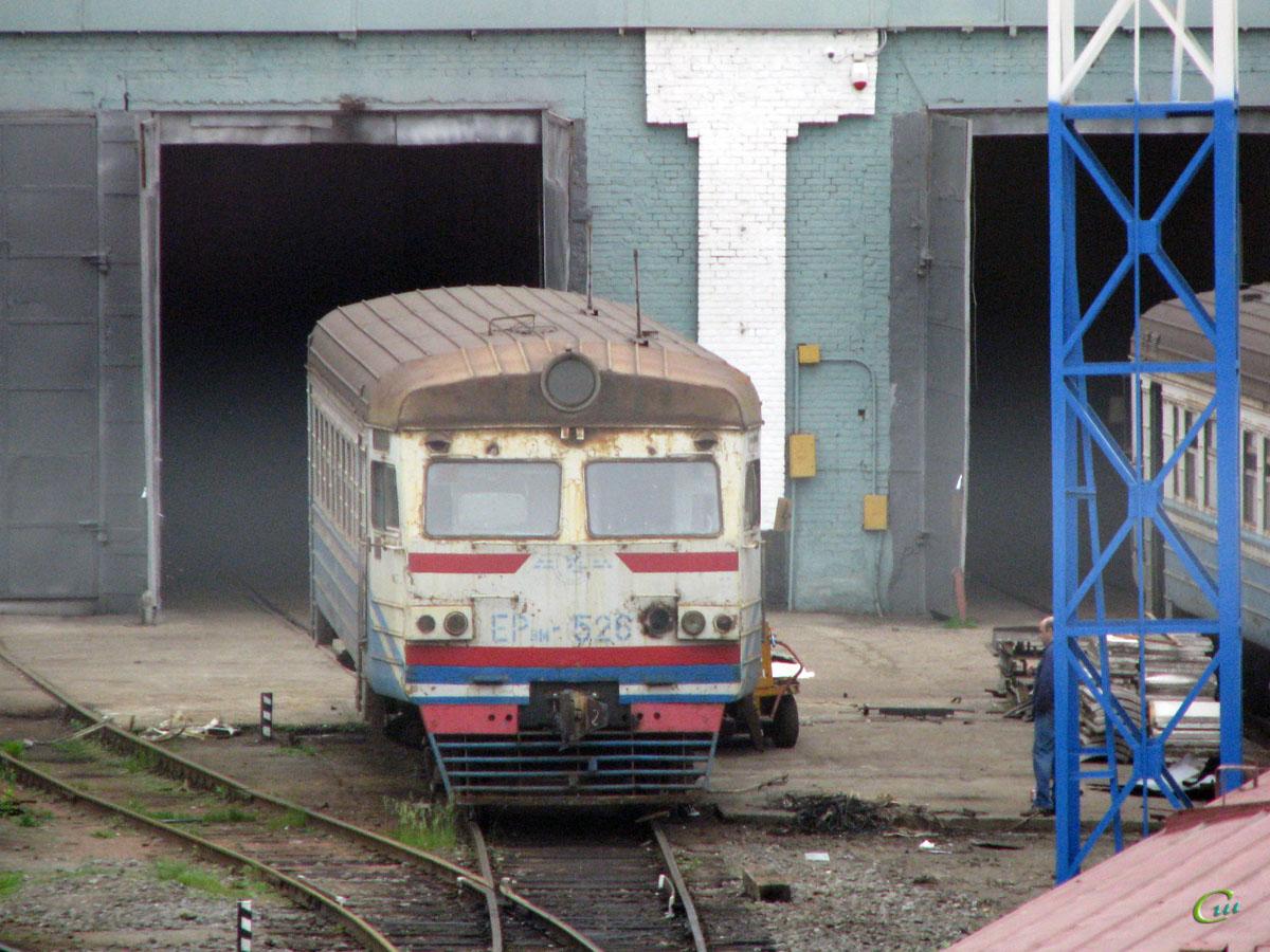 Киев. ЭР9М-526