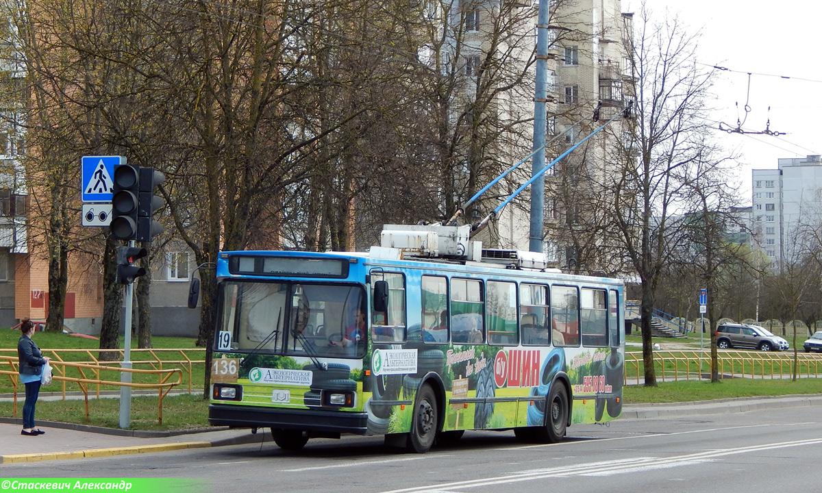 Гродно. АКСМ-20101 №136