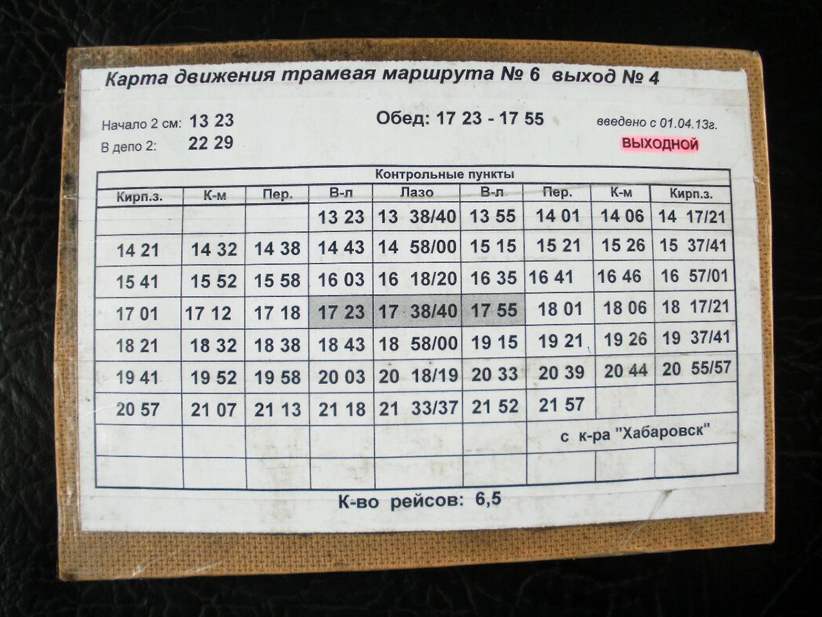 продолжают фото расписание трамваев на станции коломна них
