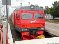 Тверь. ЭТ2М-132