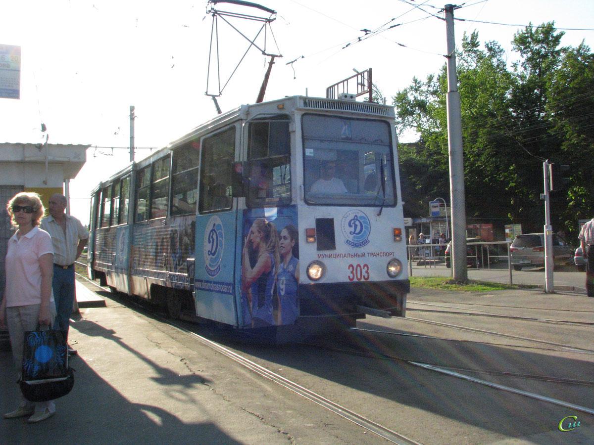 Краснодар. 71-605 (КТМ-5) №303