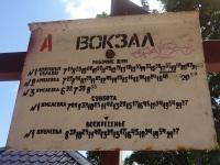 Заславль. Расписание движения автобусов на остановке Вокзал в сторону Хмелевки
