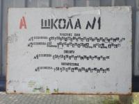 Заславль. Расписание движения автобусов на остановке Школа №1 в сторону Дехновки