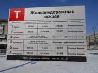 Хабаровск. Расписание движения трамваев по конечной станции Вокзал