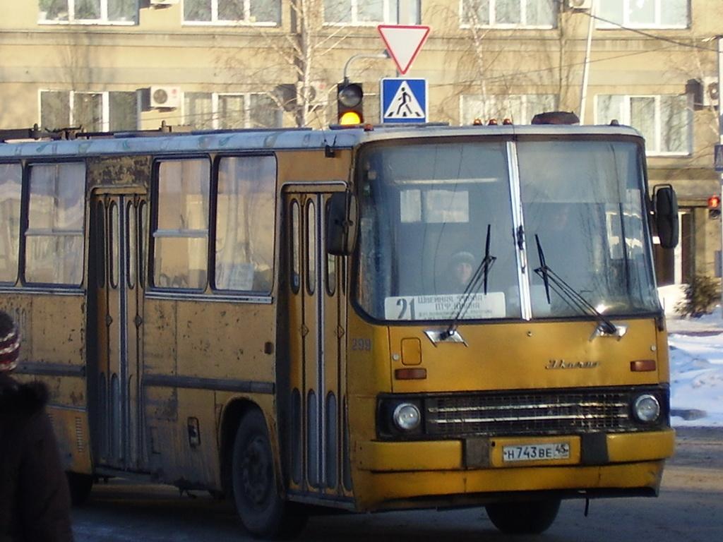 Курган. Ikarus 280.03 н743ве