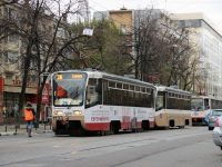 Москва. 71-619А (КТМ-19А) №1132, 71-619А (КТМ-19А) №1133