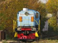 Москва. ТГМ4-2805
