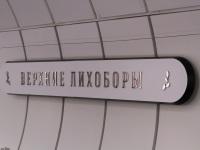 Москва. Табличка с названием станции