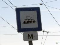 Будапешт. Знак трамвайной остановки