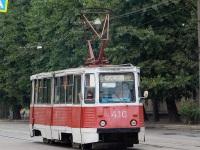 Кривой Рог. 71-605 (КТМ-5) №410