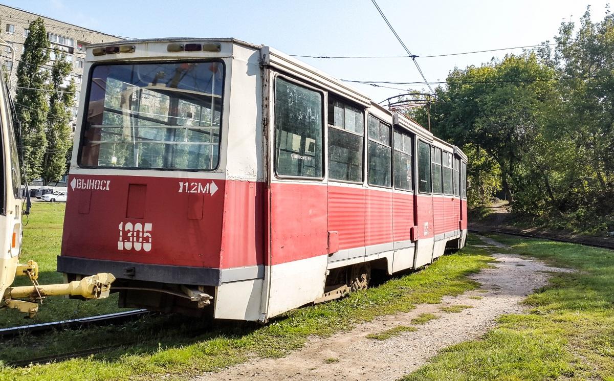 Саратов. 71-605 (КТМ-5) №1305