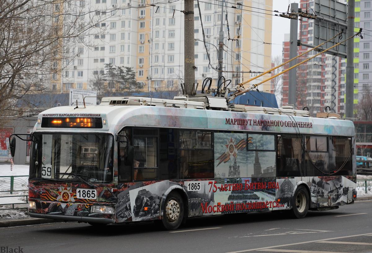 Москва. АКСМ-321 №1865