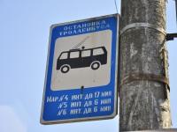 Махачкала. Троллейбусный маршрутоуказатель на остановке