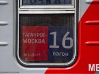 Таганрог. Вагон поезда № 119/19 Таганрог - Москва