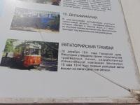 Евпатория. Gotha T57 №010