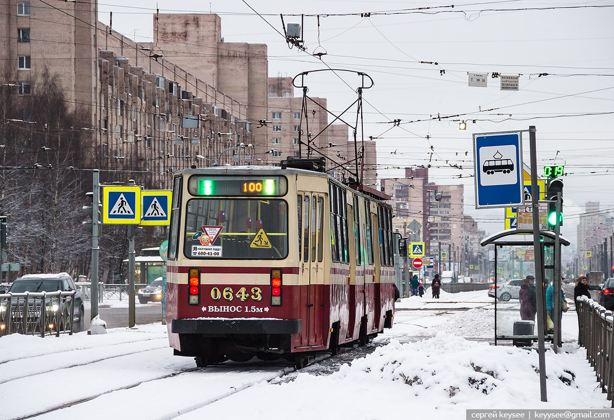 Санкт-Петербург. ЛВС-86К №0643