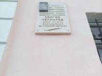 Карталы. Табличка на стене вокзала станции Карталы-I, повествующая о посещении в 1932 году станции Карталы поэтом Сергеем Чекмарёвым