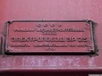Варна. Эр25 (ЕМВ 32)-007.7