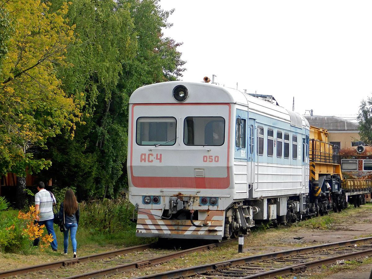 Москва. АС4-0050