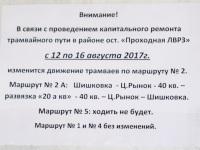 Улан-Удэ. Объявление в салоне трамвая о ремонте пути