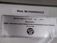 Санкт-Петербург. 81-714.5П (ОЭВРЗ) № 0127