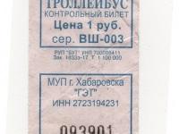 Хабаровск. Троллейбусные билеты