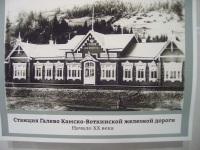 Ижевск. Станция Галево Камско-Воткинской железной дороги